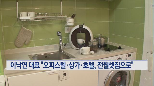 """이낙연 """"호텔방 개조해 전셋집으로""""…전세대책 시사 - 머니투데이방송"""
